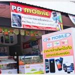 PA Mobile(พีเอ โมบาย) ร้านขายมือถือในนาคู