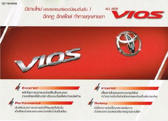 r_New-Vios-2013_004[1]