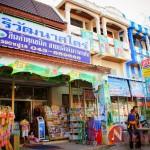 ศิริวัฒนาสโตร์ ร้านขายสินค้าเบ็ดเตล็ดที่ขายปลีกในราคาส่ง ถูกที่สุดในโซนนาคู-เขาวง