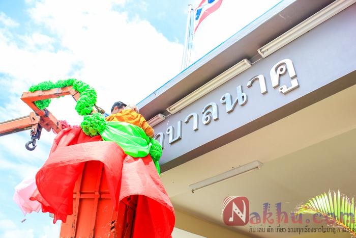 พิธีเปิด โรงพยาบาลนาคู 5 มิ.ย.2556-172