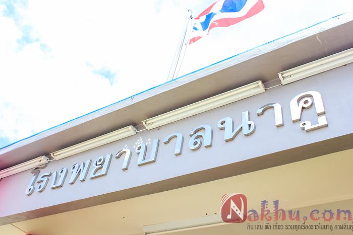 พิธีเปิด โรงพยาบาลนาคู 5 มิ.ย.2556-184